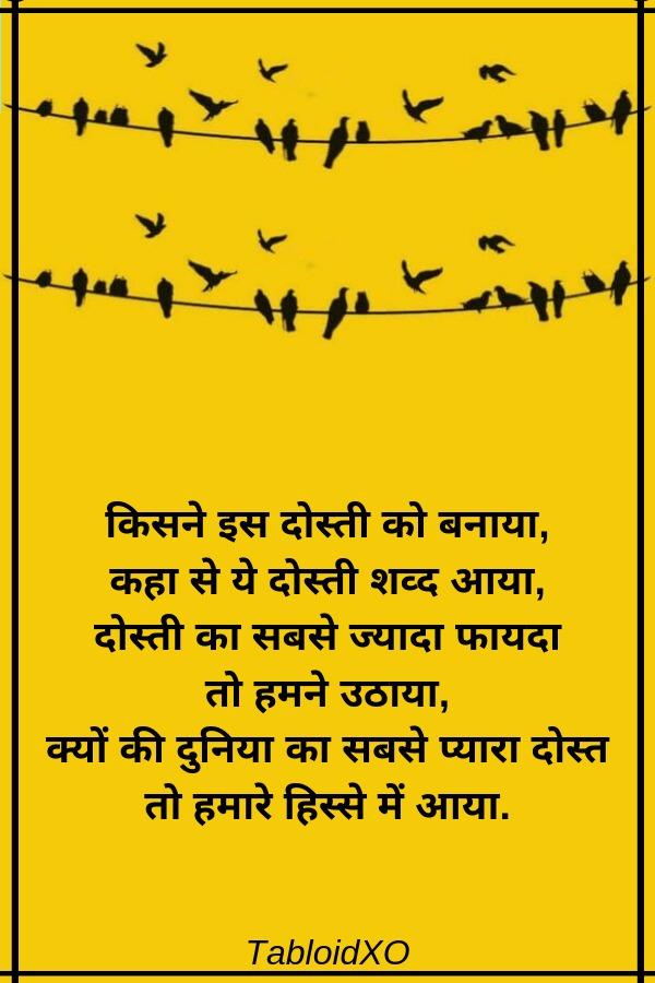 friendship shayari hindi, beautiful dosti shayari, dosti
